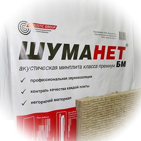 Шуманет-БМ
