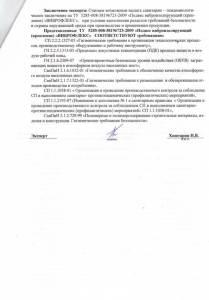 SanGig_Vibroflex-2