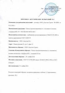 Prot_Akufloor-1