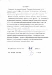 Prot_Akufloor-4