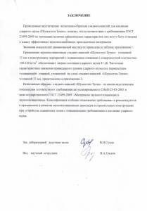 Isp_Shumost-Tehno-3